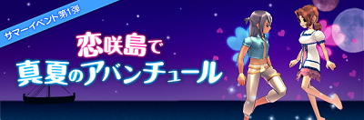 koisakijima_event.png