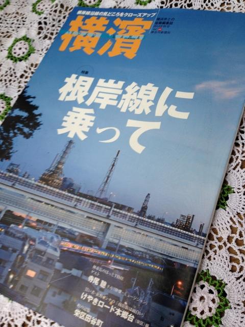 季刊誌横濱