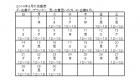 はんのき店番表2014年9月