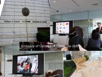 カナダ大使館イベント (350x265)