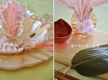 4月のテーブル和食洋食 (350x260)