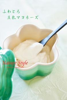 豆乳マヨネーズ (233x350)