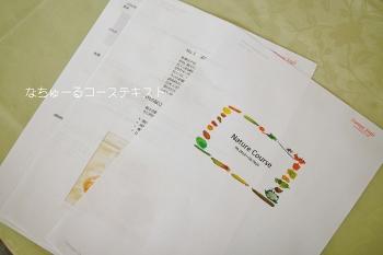 なちゅーるコーステキスト (350x233)