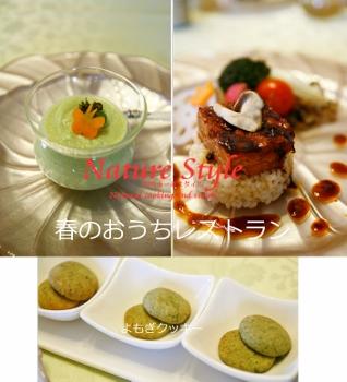 おうちレストラン (318x350)