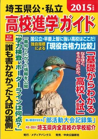 埼玉県公私立高校進学ガイド2015
