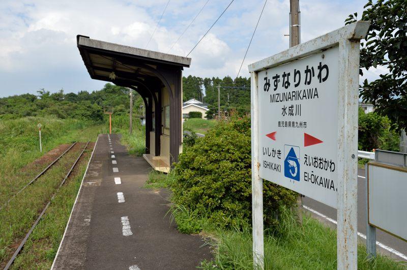 鹿児島 指宿枕崎線の水成川駅を撮ってみたが現役なのね