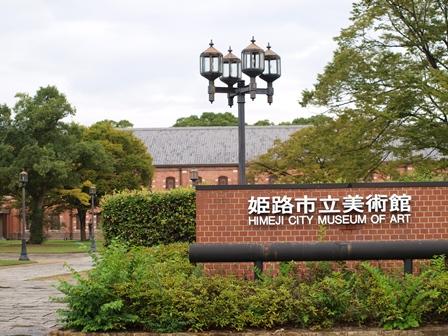 20110901姫路市立美術館