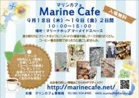 20140918marine.jpg