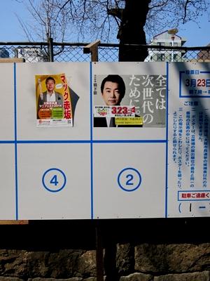 大阪市長選1403