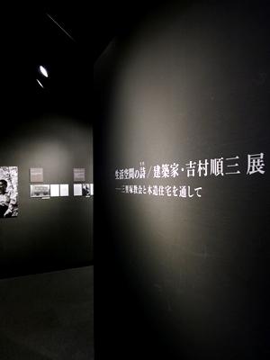吉村順三展1404