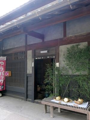 醍醐筍販売1404
