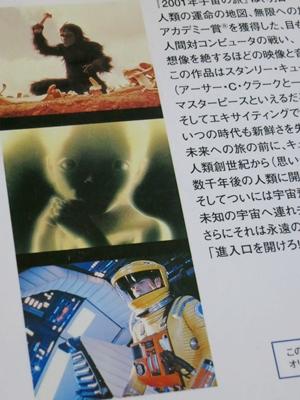 2001年宇宙の旅1404
