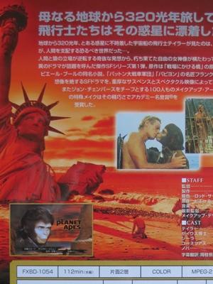 猿の惑星1405