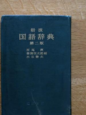 岩波国語辞典1405