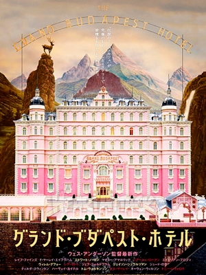 The Grand Budapest Hotel1407