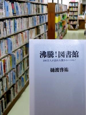 沸騰!図書館1407