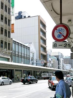 京都自転車通行禁止1407