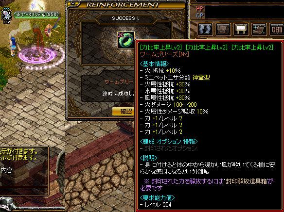 錬成3戦目2