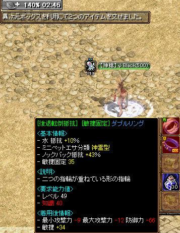 異次元3戦目3