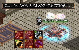 異次元4戦目3