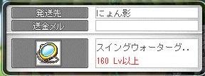 Maple12418a.jpg