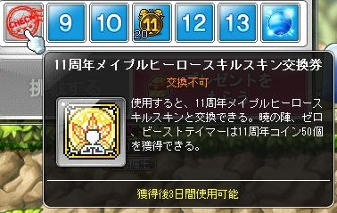 Maple12449ab.jpg