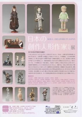 日本の創作人形展