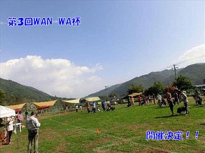 20140406_3wan01.jpg