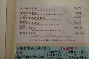 麺 11.