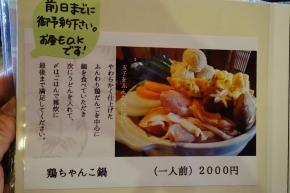 麺 12.
