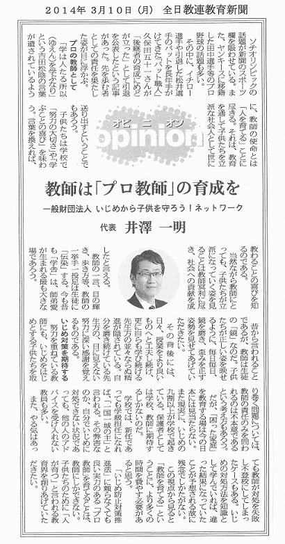 140310全日教連教育新聞