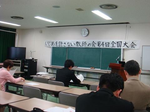 140322 いじめを許さない教師の会