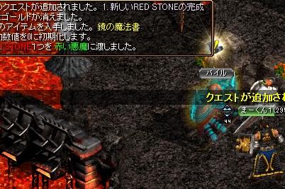 RedStone 14.04.07[00]
