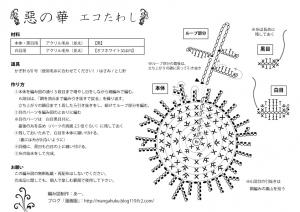 aku_tawashi.jpg