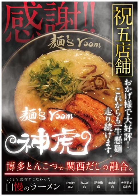3月の大阪駅前ビル店のオープンで神虎は5店舗になりました
