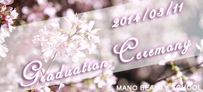 卒業式_title_01