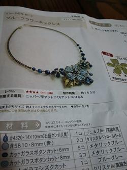 栄子さんネックレス①2014.8.12