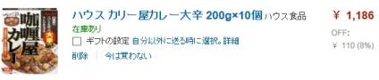 ハウス カリー屋カレー大辛 200g×10