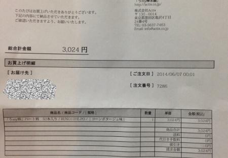 BBサポート会計3-2