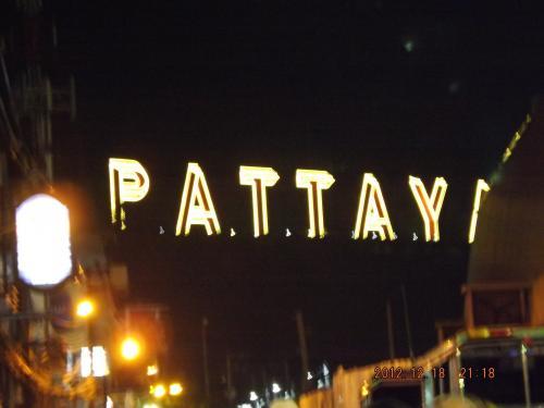 パタヤ 1