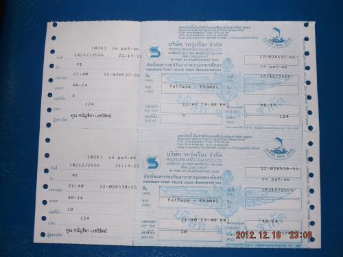 バンコク行き チケット 1