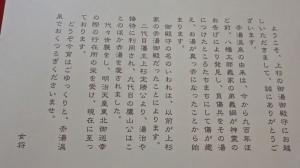 akayu2014-10-goten.jpg
