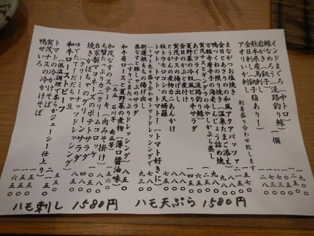 よし田リニューアル (13)