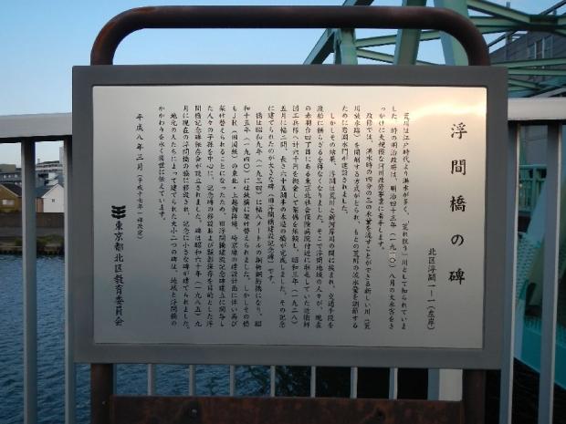 うきま碑 (2)
