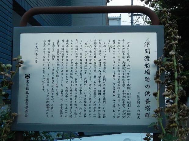 浮間船戸碑 (2)