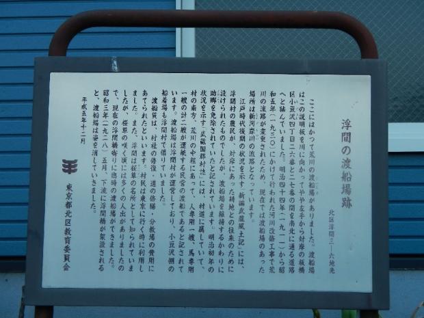 浮間船戸碑 (3)