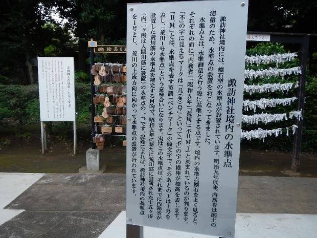 諏訪神社7-14 (6)