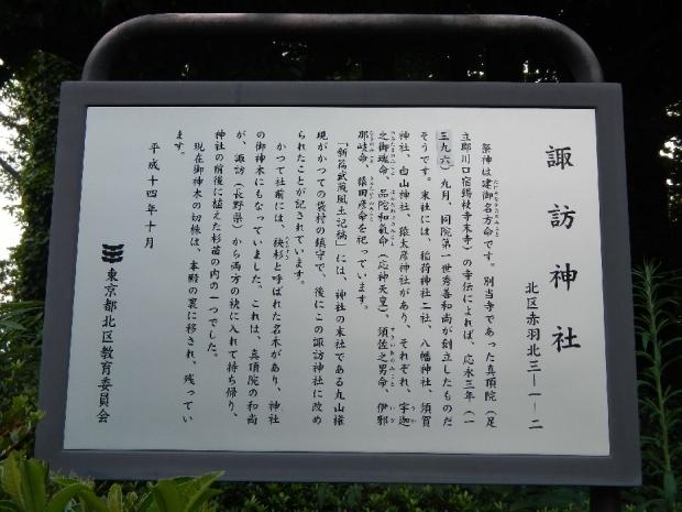 諏訪神社7-14 (9)