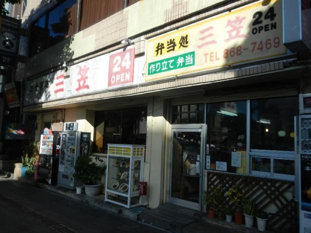 三笠@沖縄 (6)