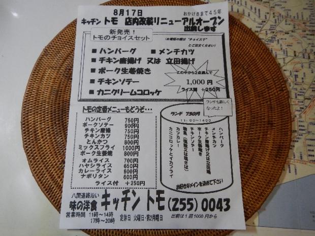 キッチントモ (3)